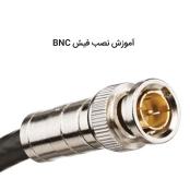 آموزش نصب فیش BNC